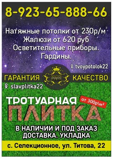 Тротуарная плитка 8-923-65-888-66