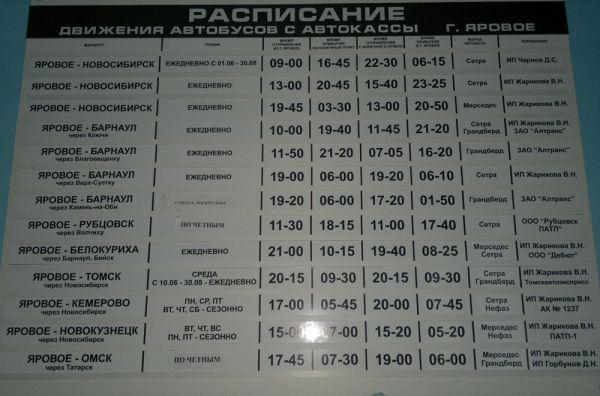 Расписание автобусов с вокзала Артышта-2