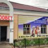 Ветеринарная клиника ЗООВЕТ Славгород
