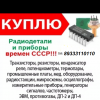 Купим и утилизируем радиодетали СССР