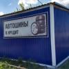 Шиномонтажная мастерская Славгород Володарского 47 Б