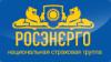 Росэнерго национальная страховая группа Славгород