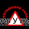 Автошкола Табуны