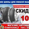 Автомир Кулунда Советская 2